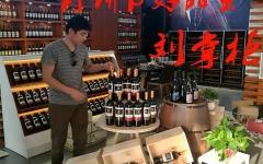 Aldama, Finca Loranque en China