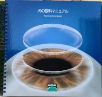 Manual e Oftalmología en el perro. Versión en japonés.