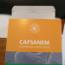 CAPSANEM 50 ( Caja 2 x 25 millones)
