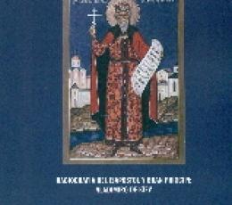 HAGIOGRAFIAS ESLAVAS III/HAGIOGRAFIA DEL ISAPOSTOL...